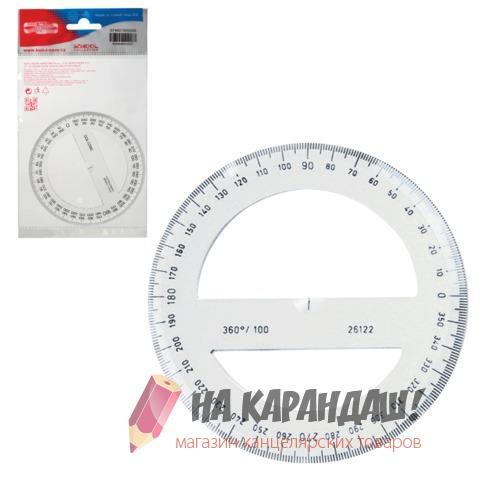 Транспортир пластиковый прозрачный 360 градусов 12.5см KIN 746328
