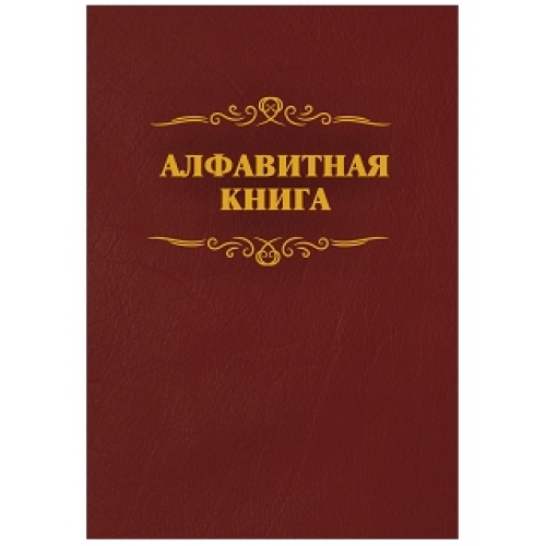 Алфавитные книжки