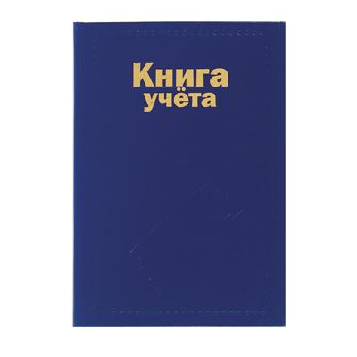 Книги бухгалтерские
