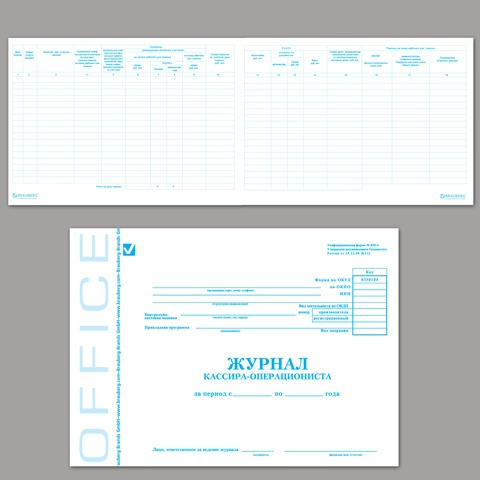 Журнал кассира операциониста A4 КМ-4 48л офсет 130085