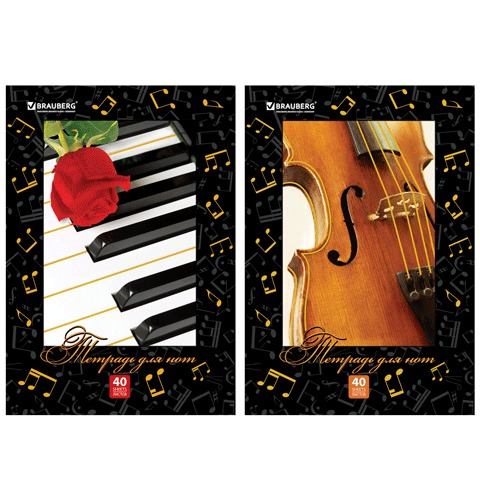 Тетрадь для нот А4 40л на скобе вертикальная Brauberg 125418
