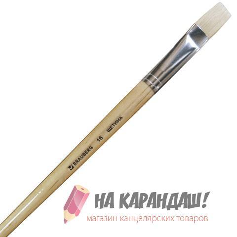 Кисть Щетина №16 плоск Brauberg 200205