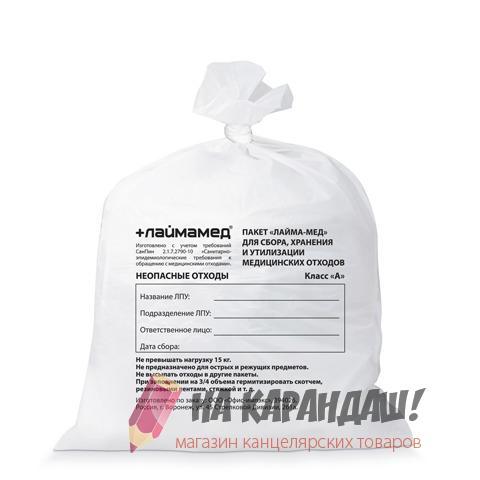 Пакеты д/мусора медицинские 30л 50шт/уп бел 102515