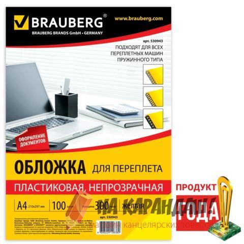 Обложка А4 пл 300мк желтые Brauberg 530943