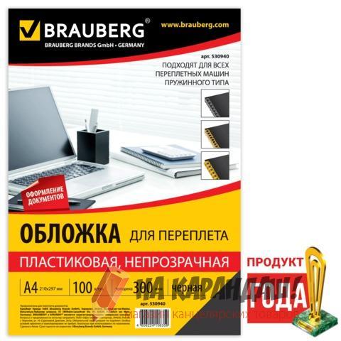 Обложка А4 пл 300мк черные Brauberg 530940