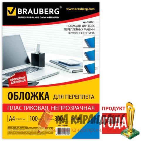Обложка А4 пл 300мк синие Brauberg 530941