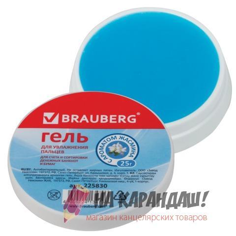 Гель для увлажнения пальцев 25г Brauberg 225830 с ароматом жасмина голубой