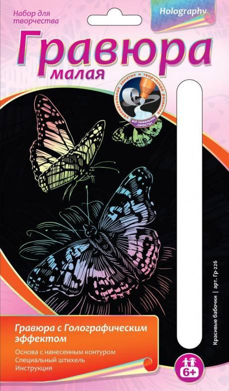 Гравюра с голографическим эффектом Красивые бабочки Гр-226