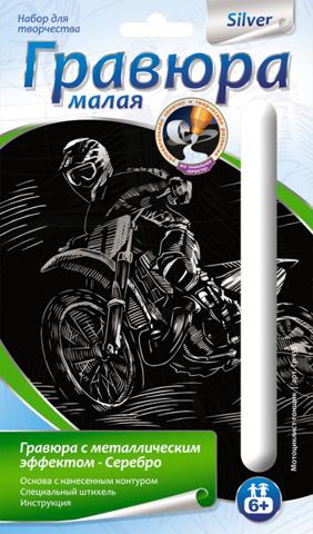 Н-р д/дет творч гравюра с серебряным эффектом Мотоциклист-гонщик Гр-135