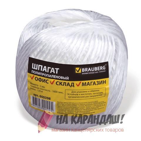 Шпагат полипропиленовый d2мм 125м Brauberg 600398