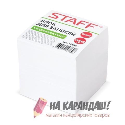 Бумага для заметок белая непроклеенная 90*90*90мм 126366