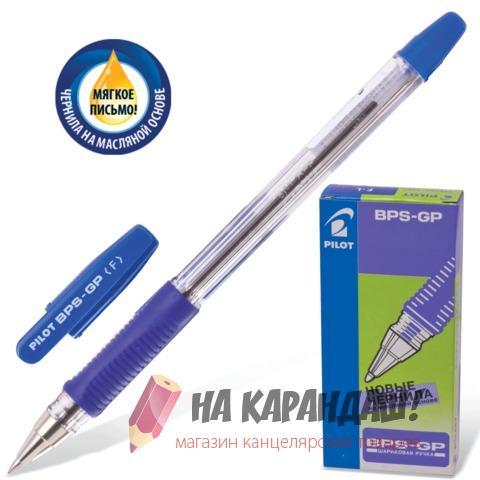 Ручка шариковая Pilot BPS-GP-F-L 0.7мм резиновый грип синяя