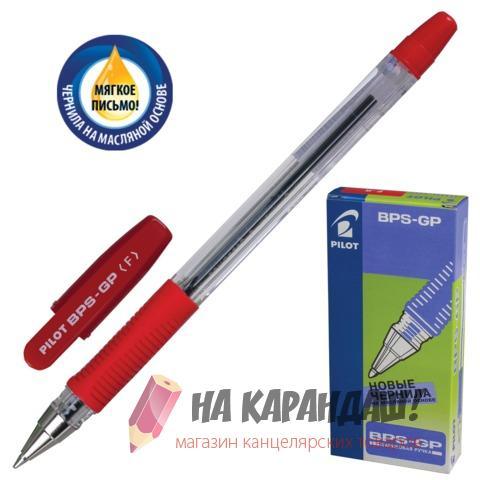 Ручка шариковая Pilot BPS-GP-F-R 0.7мм резиновый грип красная
