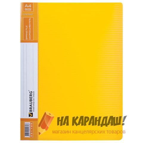 Скоросшив А4 усы Brauberg Contract 700мк желтая 221785
