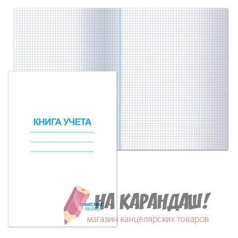Книга учета А4 96 листов клетка на скобе офсет 130186