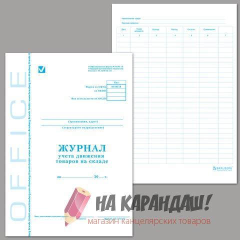 Журнал учета дв-я тов. на складе Торг-18 А4 48л офс 130080