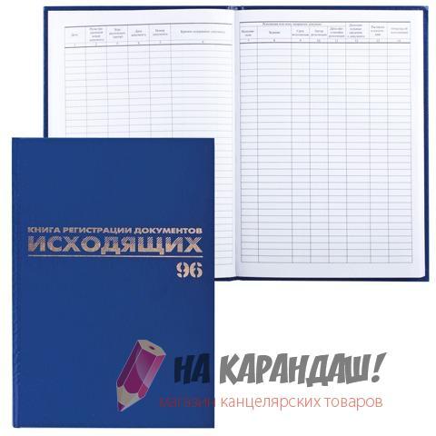 Журнал рег исход документов A4 96л офс БВ Brauberg 130147