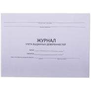 Журнал учета выданных доверенностей 290*200мм 48л газ гор K-UD48_2909