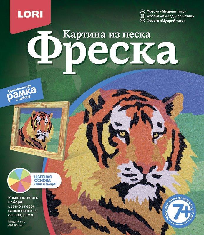Фреска-картина из песка Мудрый тигр Кп-033