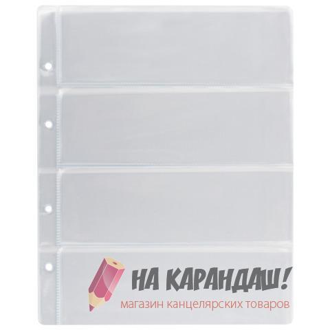 Вкладыш д/банкнот 200*250 4яч ЛМБ-04 235855