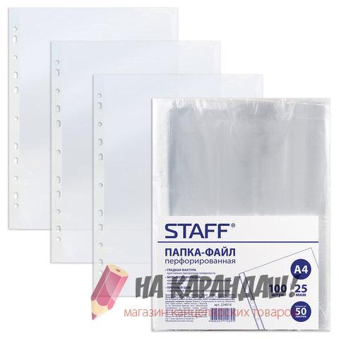 Файл А4 25мк Staff 224814 /100/30