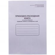 Журнал приходно-раскодный по учету бланков трудовых книжек и вкладышей K-PTK48_762