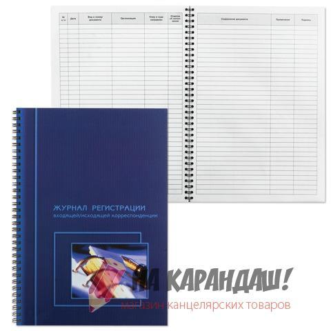 Журнал регистрации корреспонденций A4 50л. 13с15-50