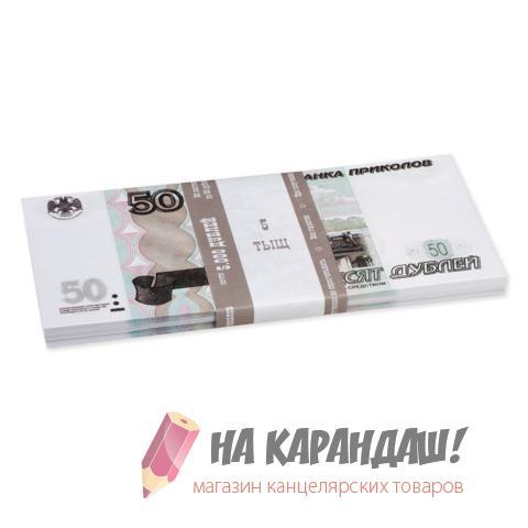 """Шуточные деньги """"50 рублей"""" блист 72465"""