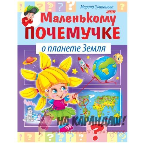 Книга А5 8л Маленькому почемучке О планете Земля Hatber 15284