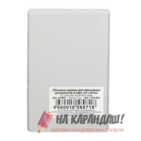 Обложка д/пл карт и проездных документов проз ПВХ ДПС 1164.250