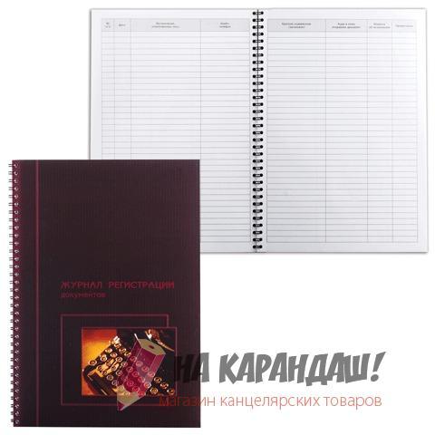 Журнал регистрации документов A4 50л. 13с16-50