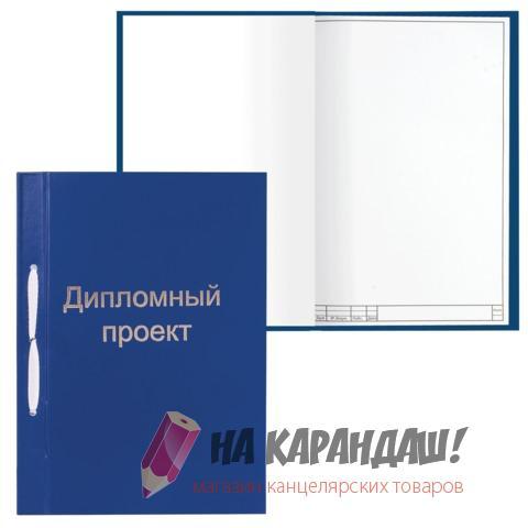 Папка д/дипломного проекта A4 ТП 215*305мм фольг син с рамкой Staff 122214
