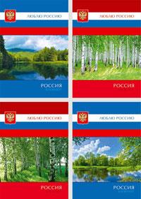Блокнот А4 н/сп 60л кл МП BG_0363 Люблю Россию