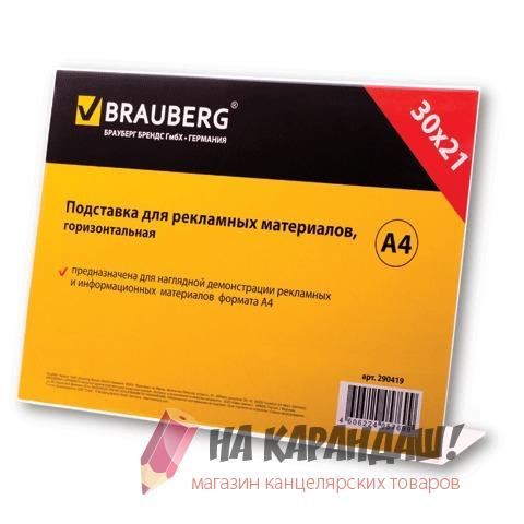 Подставка для рекл матер наст одност гор 297*210мм проз оргстекло Brauberg 290419