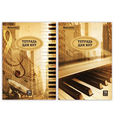 Тетрадь для нот А4 16 листов на скобе вертикальная Город звуков 125415
