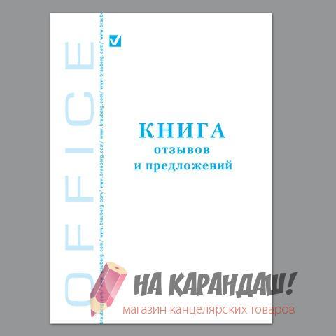 Книга отзывов и предложений A5 96л МП бел Brauberg 130088