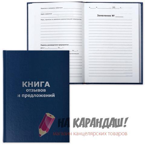 Книга отзывов и предложений A5 96л БВ офс 47503