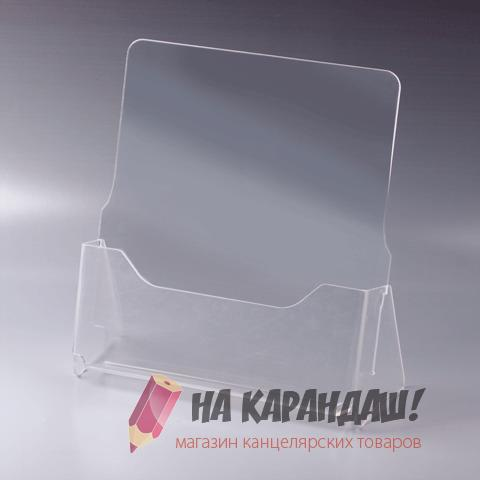 Подставка для рекламных материалов наст A4 215*32мм №8 Brauberg 290124