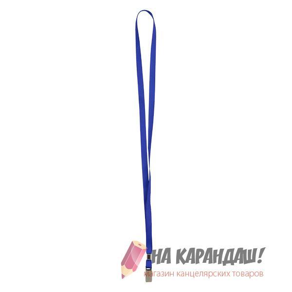 Шнурок д/бейджа с мет клип синий  AX4532-02