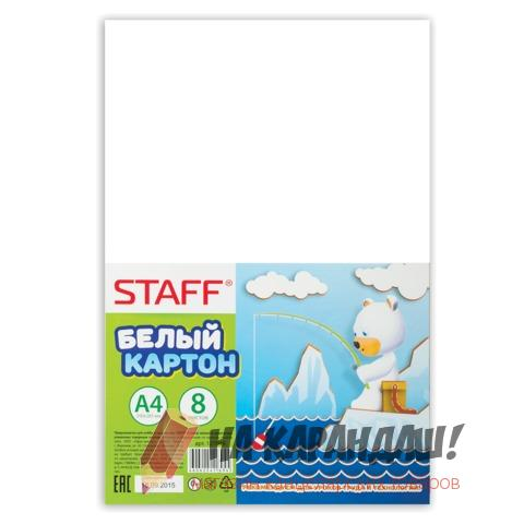 Набор белого картона А4 8л 200г/м Staff 127049