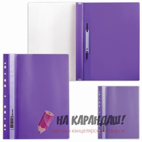 Скоросшиватель А4 с перфорацией 180мк фиолетовый 226584