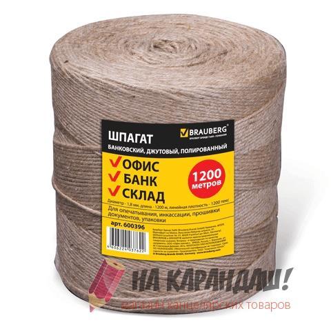 Шпагат джутовий полир d1.8мм 1200м Brauberg 600396
