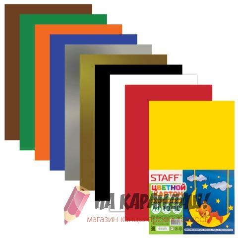 Набор цветного картона А4 10цв 10л Волшебный Staff 127052