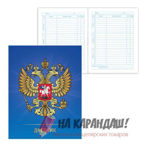 Дневник 5-11кл ТЛ Brauberg 104261 Символы России на синем