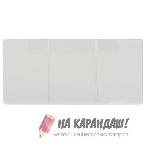 Обложка д/автодокументов ПВХ 3хсекционная. прозр.1415 (235878)