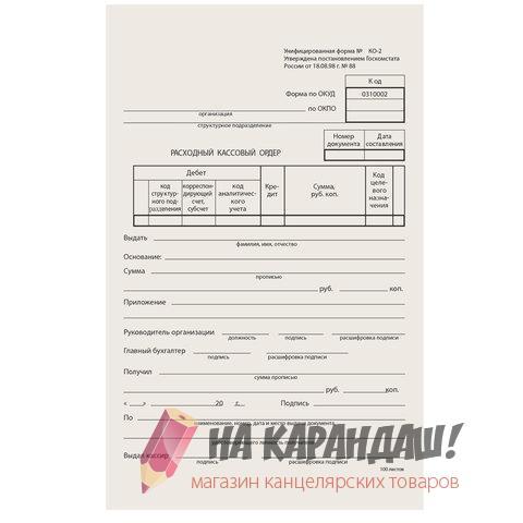Расходно-кассовый ордер А5 (100шт) 130005