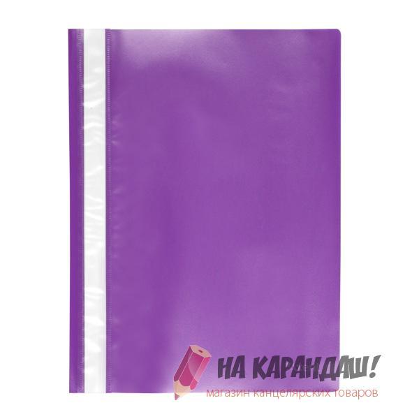 Скоросшиватель А4 АХ 1317-29 фиолет