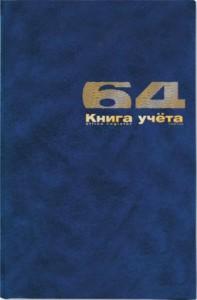 Книга учета А4 64 листа клетка твердая обложка офсет 7-64-139Д