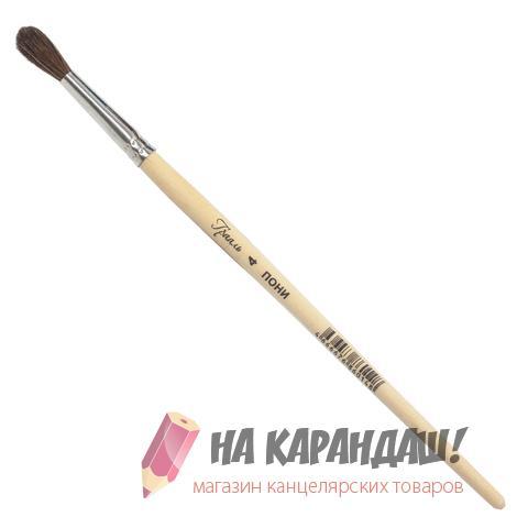 Кисть Пони № 4 круглая КХП№4
