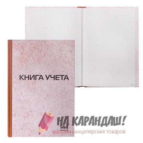 Книга учета А4 144 листа клетка твердая обложка газетка 130180